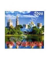 Картинка к книге Календарь настенный 300х300 - Календарь 2008 Русь Православная (70712)