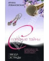 Картинка к книге Игоревна Ирина Лобановская - Звезда эстрады