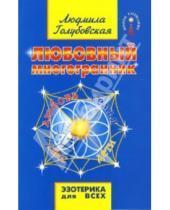 Картинка к книге Людмила Голубовская - Любовный многогранник