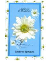 Картинка к книге Михайловна Татьяна Тронина - Свидание за облаками