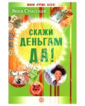 Картинка к книге Вика Спасская - Скажи деньгам ДА!