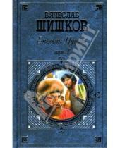 Картинка к книге Яковлевич Вячеслав Шишков - Емельян Пугачев. Том 1