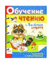 Картинка к книге Обучение чтению (с наклейками) - Веселые зверята / Обучение чтению с наклейками