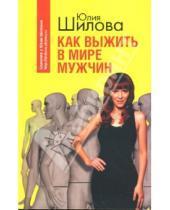 Картинка к книге Витальевна Юлия Шилова - Как выжить в мире мужчин