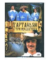 Картинка к книге Георгий Юнгвальд-Хилькевич - Д`Артаньян и три мушкетера (DVD-box)
