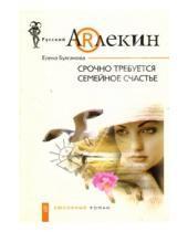 Картинка к книге Елена Булганова - Срочно требуется семейное счастье: роман