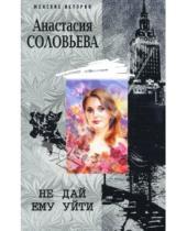 Картинка к книге Анастасия Соловьева - Не дай ему уйти