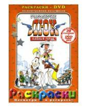 Картинка к книге Рене Гошини - Счастливчик Люк. Клевый город + DVD
