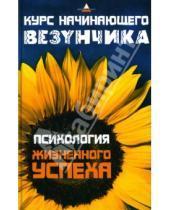 Картинка к книге Витальевна Марина Китаева - Курс начинающего везунчика: Психология жизненного успеха
