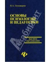 Картинка к книге П.А. Пономарев - Основы психологии и педагогики