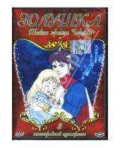 Картинка к книге Марко Кампозео - Золушка. Тайна принца Чарльза. Часть 3 (DVD)