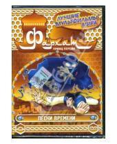 Картинка к книге Джузеппе Лагана - Фархат - принц Персии. Пески времени. Часть 2 (DVD)