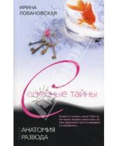 Картинка к книге Игоревна Ирина Лобановская - Анатомия развода