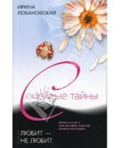 Картинка к книге Игоревна Ирина Лобановская - Любит - не любит
