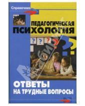Картинка к книге Рувимович Борис Мандель - Педагогическая психология: ответы на трудные вопросы