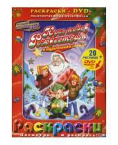 Картинка к книге Бил Шварц - Ночь перед Рождеством + DVD