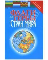 Картинка к книге Попурри - Флаги и гербы стран мира