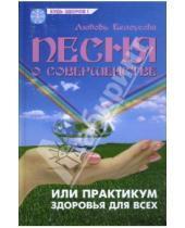Картинка к книге Любовь Белоусова - Песня о совершенстве, или Практикум здоровья и успеха для всех
