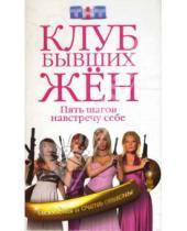 Картинка к книге Ольга Хмелькова - Клуб бывших жен. Пять шагов навстречу себе