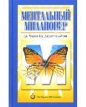 Картинка к книге Джудит Уильямсон Дж.Мартин, Коэ - Ментальный миллионер