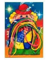 Картинка к книге Умка - развивающие игры - Волшебство веревочек: Клоун