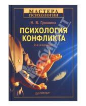 Картинка к книге Игоревна Наталья Гришина - Психология конфликта. 2-е издание
