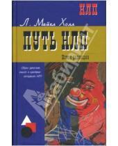 Картинка к книге Майкл Холл - Путь НЛП. Образ действий, смысл и критерии овладения НЛП