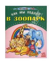 Картинка к книге Этери Басария - Как мы ходили в зоопарк
