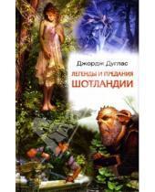 Картинка к книге Джордж Дуглас - Легенды и предания Шотландии