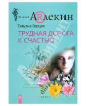 Картинка к книге Татьяна Герцик - Трудная дорога к счастью (мяг)