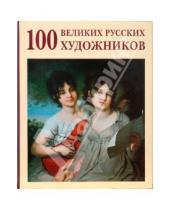 Картинка к книге А. Ю. Астахов - 100 великих русских художников