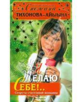 Картинка к книге Снежана Тихонова-Айыына - Я желаю себе!