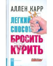 Картинка к книге Аллен Карр - Легкий способ бросить курить