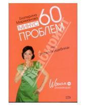 Картинка к книге Валерьевна Екатерина Мириманова - Минус 60 проблем, или Секреты волшебницы