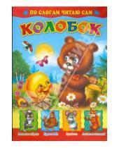 Картинка к книге Стихи и сказки малышам в интегр. обложке - По слогам читаю сам: Колобок