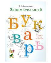 Картинка к книге Семеновна Татьяна Резниченко - Занимательный букварь
