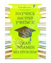Картинка к книге Сам себе репетитор - Научись быстрей учиться! Сдай экзамен без проблем!