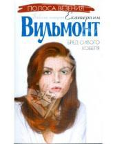 Картинка к книге Николаевна Екатерина Вильмонт - Бред сивого кобеля (мяг)