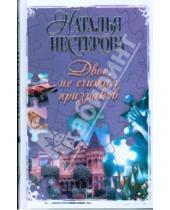 Картинка к книге Владимировна Наталья Нестерова - Двое, не считая призраков