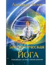 Картинка к книге Александр Белов - Энергетическая йога. Уникальная система самоисцеления