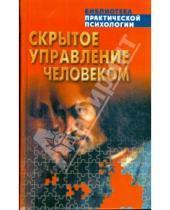 Картинка к книге Павлович Виктор Шейнов - Скрытое управление человеком