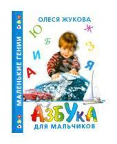 Картинка к книге Станиславовна Олеся Жукова - Азбука для мальчиков