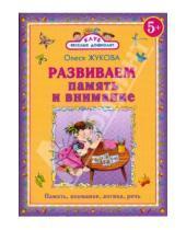 Картинка к книге Станиславовна Олеся Жукова - Развиваем память и внимание