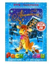 Картинка к книге Раскраски + DVD - Аннабелль (+ DVD)