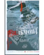 Картинка к книге Николаевна Екатерина Вильмонт - Цыц! Роман-пустячок