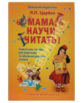 Картинка к книге Павловна Людмила Царева Людмила, Царева - Мама, научи читать!