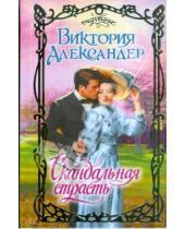 Картинка к книге Виктория Александер - Скандальная страсть