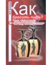 Картинка к книге Федорович Владимир Кузнецов - Как бросить пить? Новая эффективная методика самокодирования