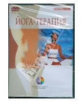 Картинка к книге Оздоровительные программы - Йога-терапия (DVD)