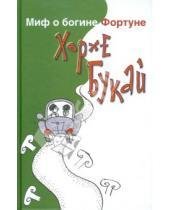 Картинка к книге Хорхе Букай - Миф о богине Фортуне